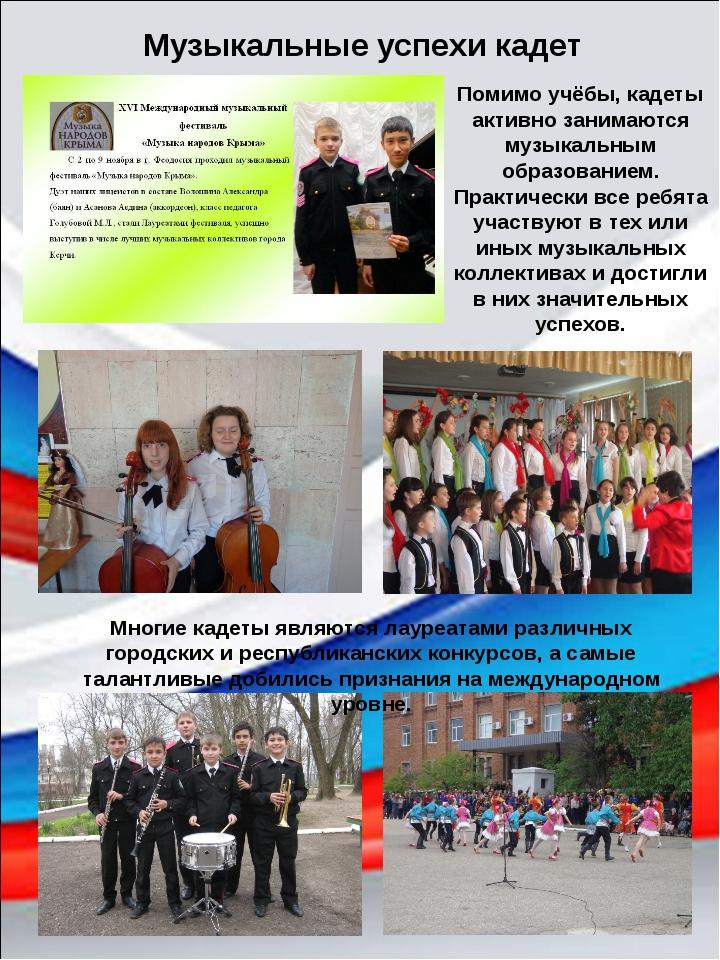 Помимо учёбы, кадеты активно занимаются музыкальным образованием. Практически...