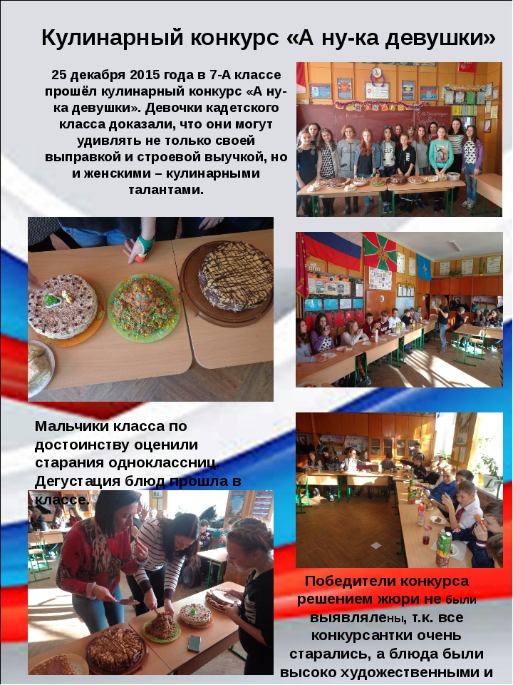 25 декабря 2015 года в 7-А классе прошёл кулинарный конкурс «А ну-ка девушки»...