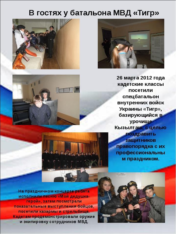 26 марта 2012 года кадетские классы посетили спецбатальон внутренних войск Ук...