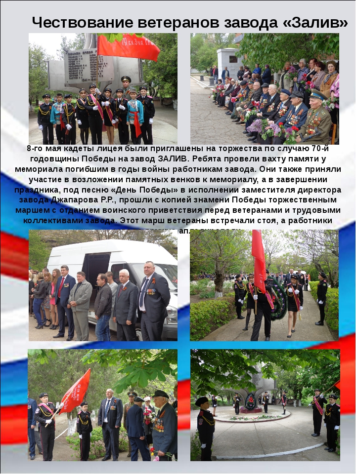 8-го мая кадеты лицея были приглашены на торжества по случаю 70-й годовщины П...