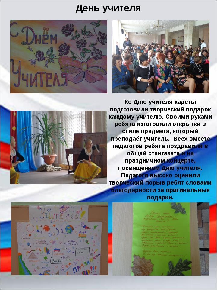 Ко Дню учителя кадеты подготовили творческий подарок каждому учителю. Своими...
