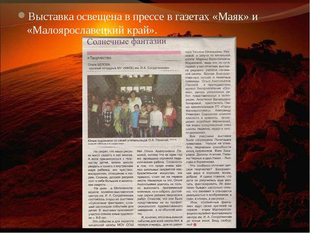 Выставка освещена в прессе в газетах «Маяк» и «Малоярославецкий край».