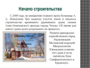Начало строительства С 2009 года, по инициативе главного врача больницы А. А