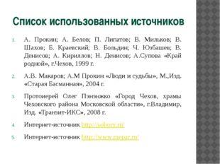 А. Прокин; А. Белов; П. Липатов; В. Мильков; В. Шахов; Б. Краевский; В. Больд