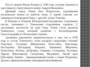 После смерти Ивана Калиты в 1340 году селение перешло в удел первого серпухо