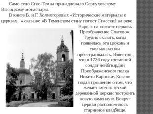 Само село Спас-Темна принадлежало Серпуховскому Высоцкому монастырю. В книг