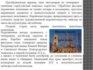 Преображенская церковь типа «восьмерик на четверике» - памятник серпуховской