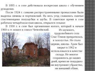 В 1895 г. в селе действовала воскресная школа с обучением рукоделия. После