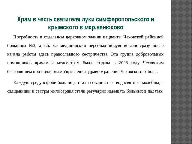 Потребность в отдельном церковном здании пациенты Чеховской районной больниц...
