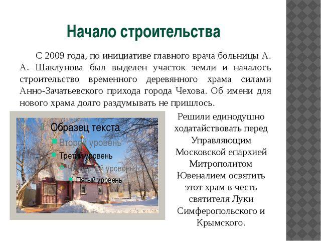Начало строительства С 2009 года, по инициативе главного врача больницы А. А...