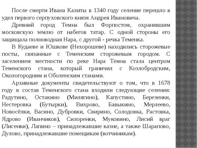 После смерти Ивана Калиты в 1340 году селение перешло в удел первого серпухо...