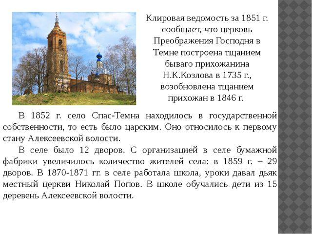 Клировая ведомость за 1851 г. сообщает, что церковь Преображения Господня в Т...