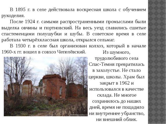 В 1895 г. в селе действовала воскресная школа с обучением рукоделия. После...