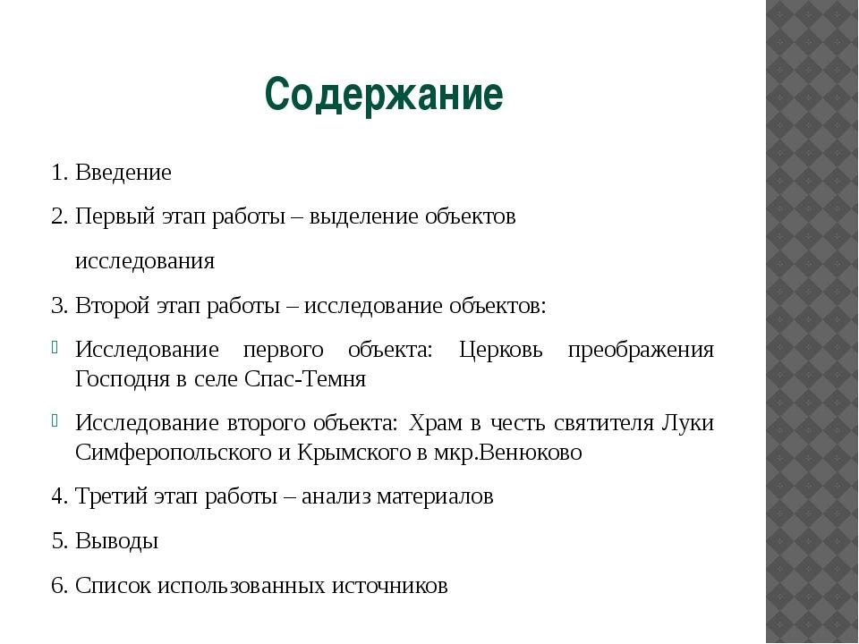 Содержание 1. Введение 2. Первый этап работы – выделение объектов исследовани...