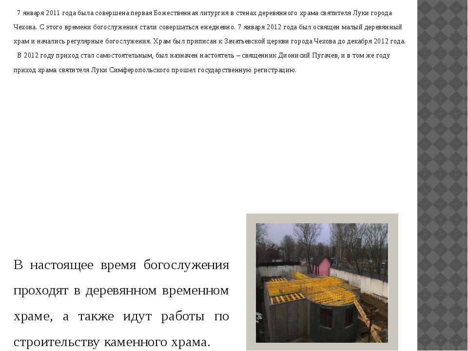 7 января 2011 года была совершена первая Божественная литургия в стенах дере...