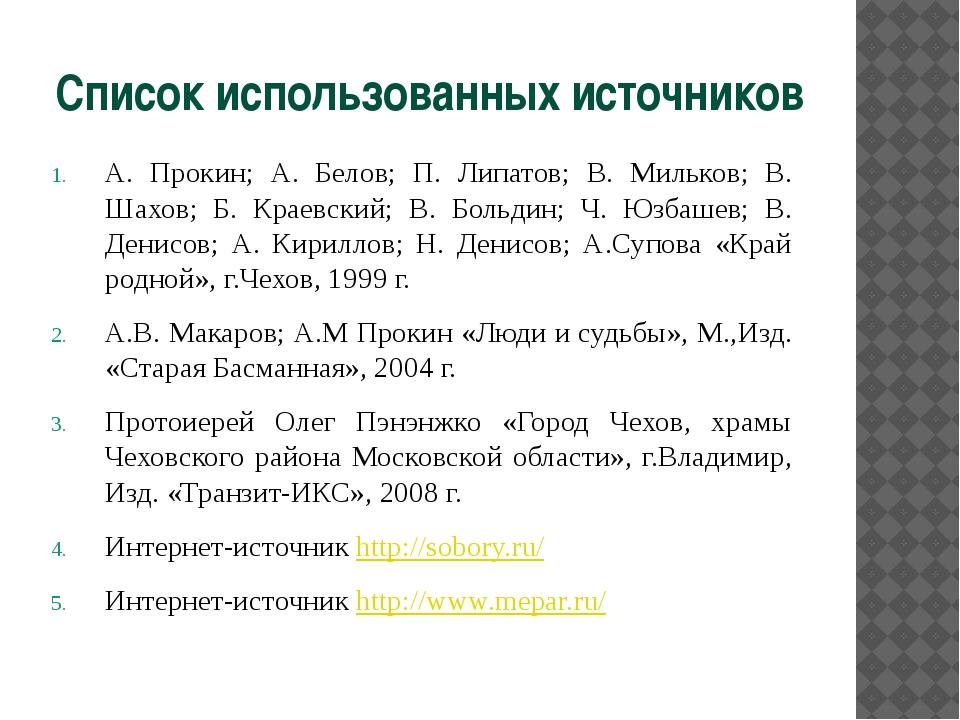 А. Прокин; А. Белов; П. Липатов; В. Мильков; В. Шахов; Б. Краевский; В. Больд...