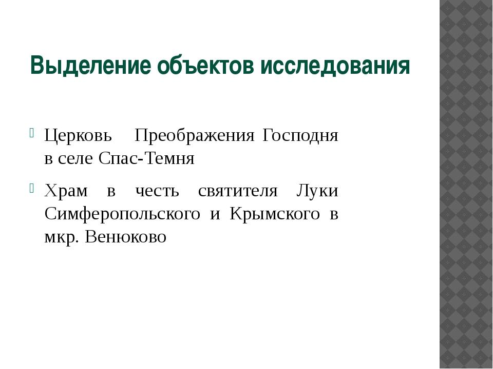 Выделение объектов исследования Церковь Преображения Господня в селе Спас-Тем...