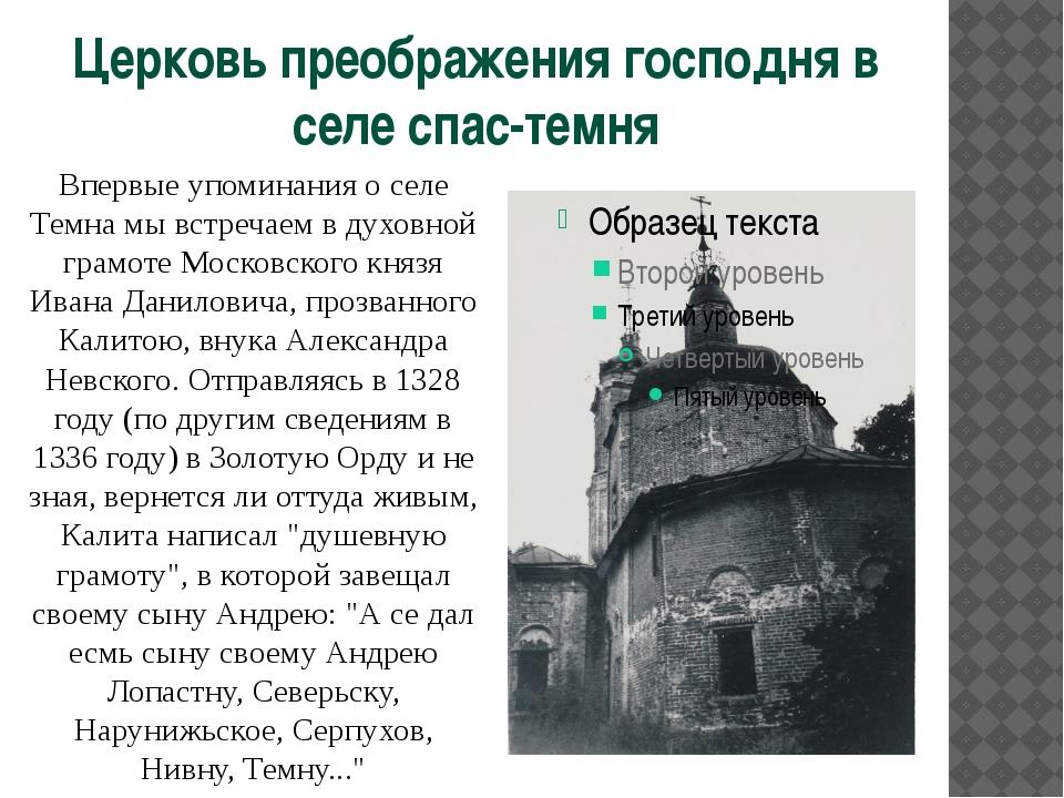 Впервые упоминания о селе Темна мы встречаем в духовной грамоте Московского к...