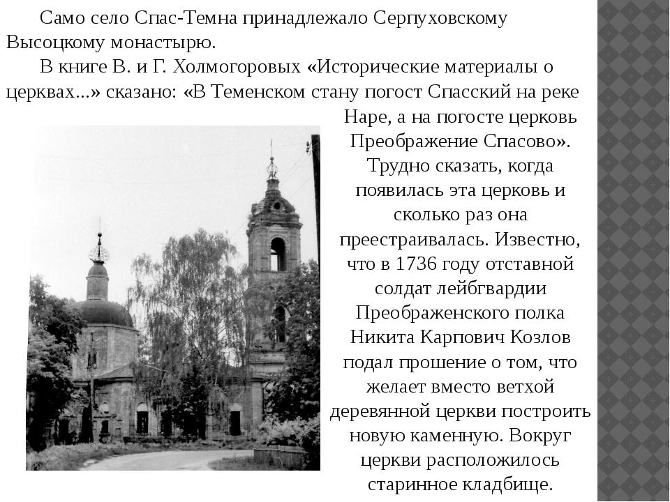 Само село Спас-Темна принадлежало Серпуховскому Высоцкому монастырю. В книг...