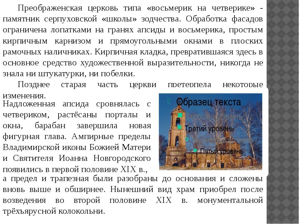 Преображенская церковь типа «восьмерик на четверике» - памятник серпуховской...
