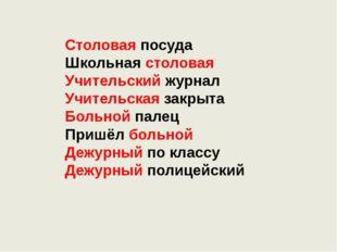 Столовая посуда Школьная столовая Учительский журнал Учительская закрыта Боль
