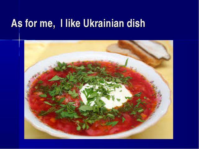 As for me, I like Ukrainian dish