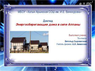 МБОУ «Хатын Арынская СОШ им. И.Е. Винокурова»    Доклад Энергосберегающие