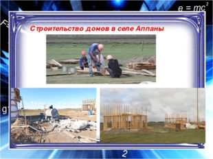 Строительство домов в селе Аппаны