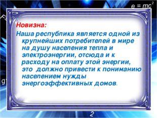 Новизна: Наша республика является одной из крупнейших потребителей в мире на