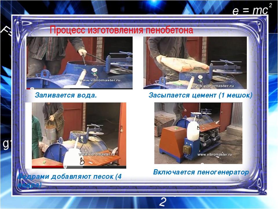 Процесс изготовления пенобетона Заливается вода. Засыпается цемент (1 мешок)...
