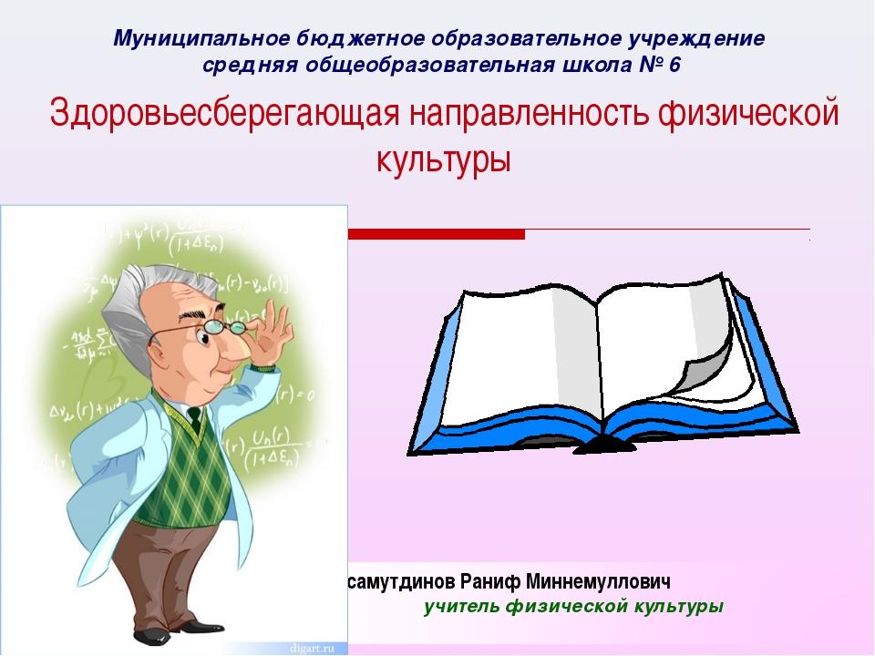 Здоровьесберегающая направленность физической культуры Муниципальное бюджетно...
