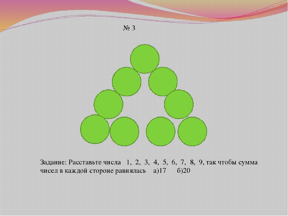 № 3 Задание: Расставьте числа 1, 2, 3, 4, 5, 6, 7, 8, 9, так чтобы сумма чисе...
