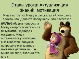 Этапы урока: Актуализация знаний, мотивация Вчера бабушка попросила Мишу сход