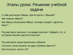 Этапы урока: Решение учебной задачи О чём рассказал Миша, при встрече с Машей