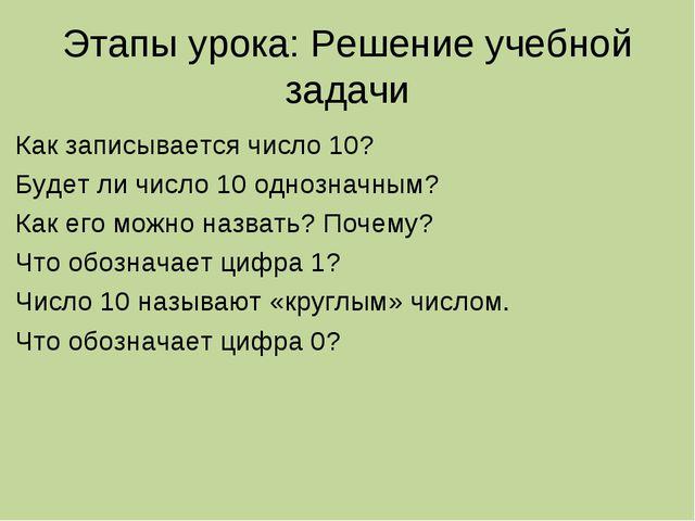 Этапы урока: Решение учебной задачи Как записывается число 10? Будет ли число...
