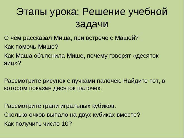 Этапы урока: Решение учебной задачи О чём рассказал Миша, при встрече с Машей...