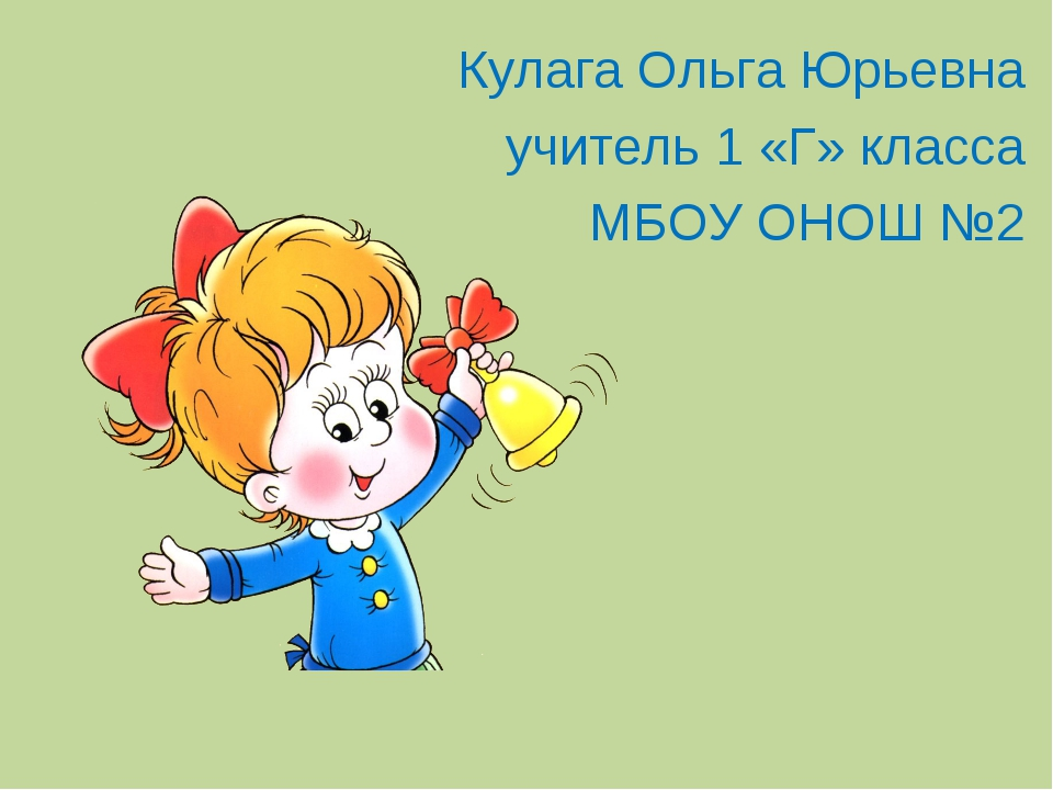 Кулага Ольга Юрьевна учитель 1 «Г» класса МБОУ ОНОШ №2