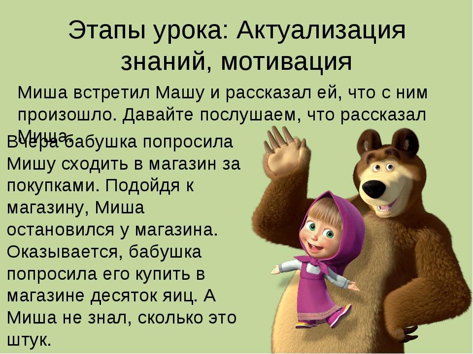 Этапы урока: Актуализация знаний, мотивация Вчера бабушка попросила Мишу сход...