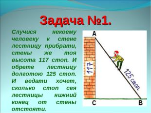 Задача №1. Случися некоему человеку к стене лестницу прибрати, стены же тоя в
