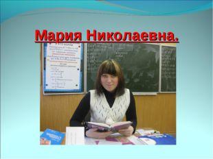 Мария Николаевна.