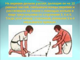 На веревке делали узелки, делящие ее на 12 равных частей, связывали концы вер