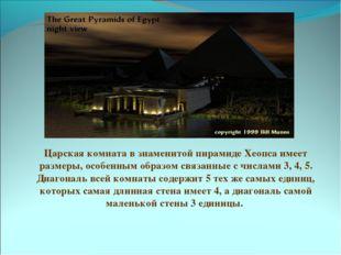 Царская комната в знаменитой пирамиде Хеопса имеет размеры, особенным образом