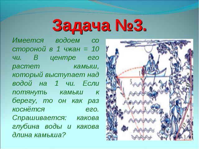 Задача №3. Имеется водоем со стороной в 1 чжан = 10 чи. В центре его растет к...