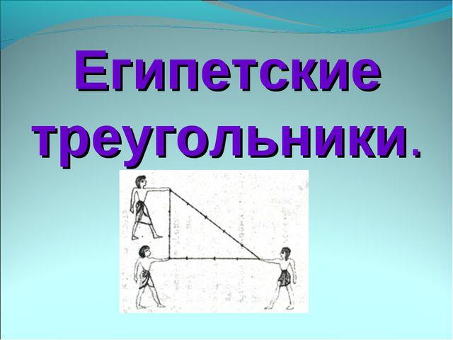 Египетские треугольники.