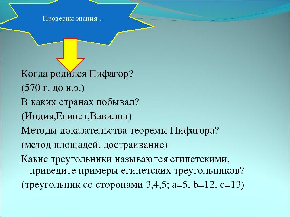 Когда родился Пифагор? (570 г. до н.э.) В каких странах побывал? (Индия,Егип...