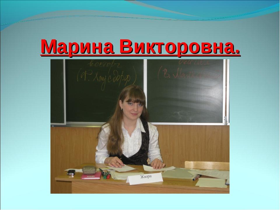 Марина Викторовна.