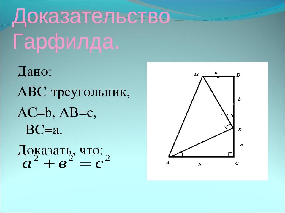 Доказательство Гарфилда. Дано: ABC-треугольник, AC=b, AB=c, BC=a. Доказать, ч...