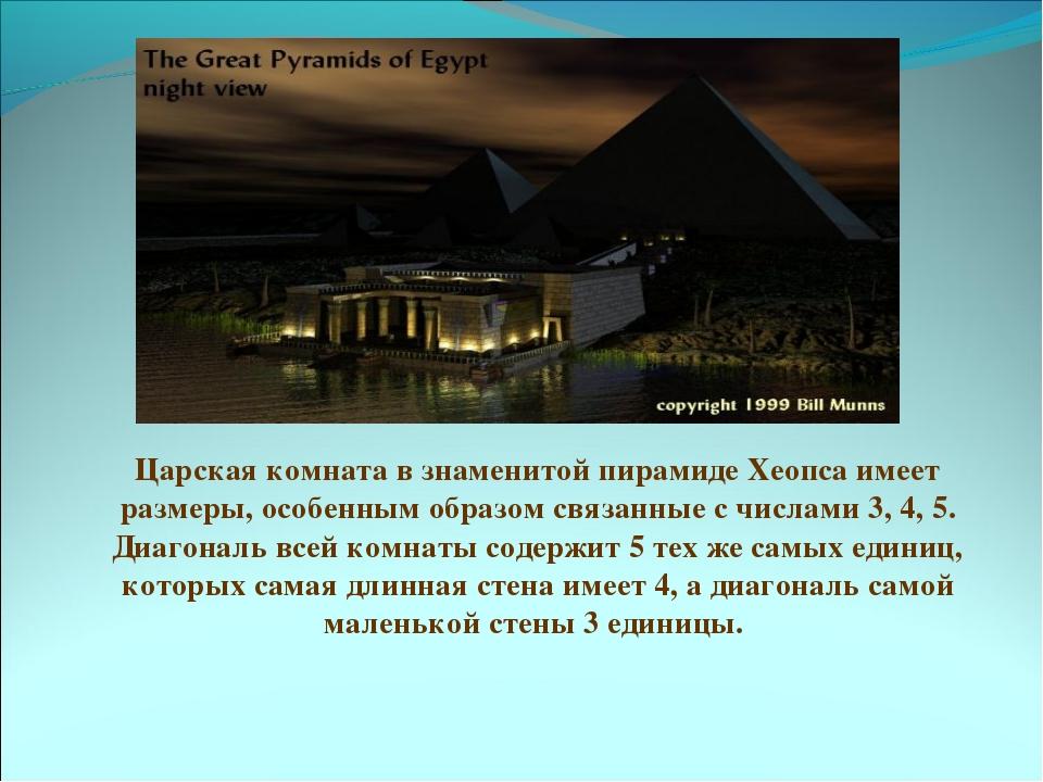 Царская комната в знаменитой пирамиде Хеопса имеет размеры, особенным образом...
