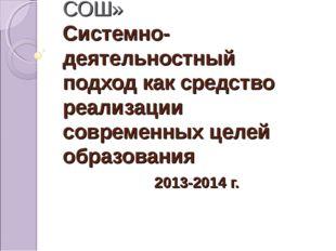МБОУ «Тарасовская СОШ» Системно-деятельностный подход как средство реализаци