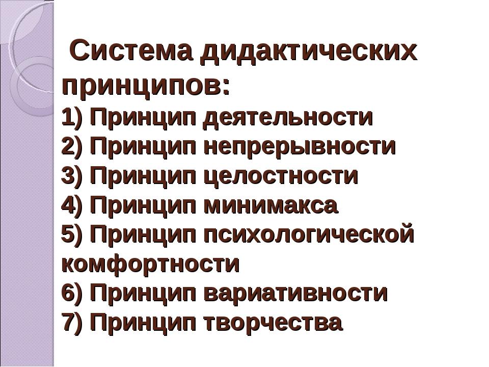 Система дидактических принципов: 1) Принцип деятельности 2) Принцип непрерыв...